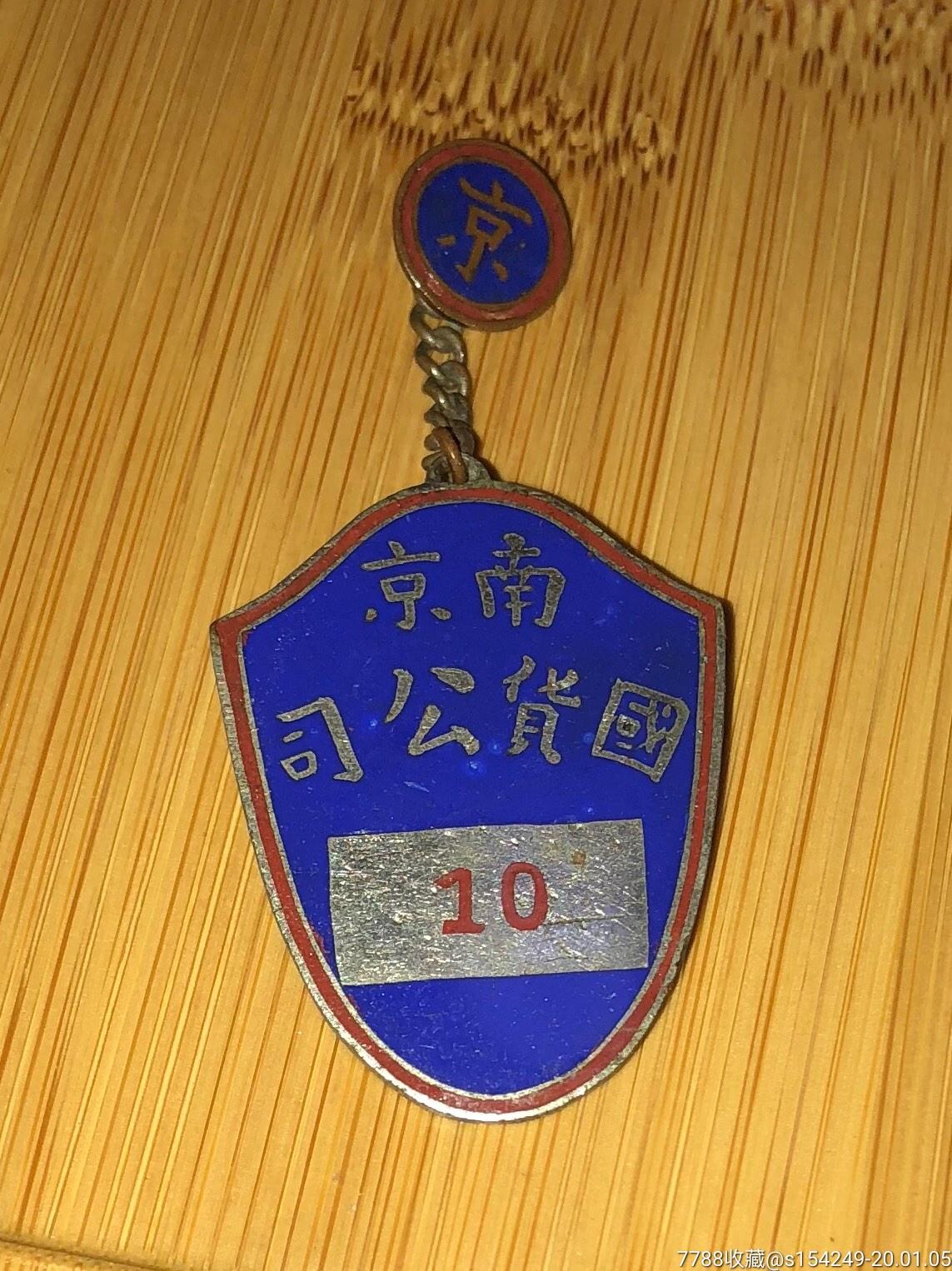 民��,首都南京���公司【支持���,抵制洋�】(au22078652)_