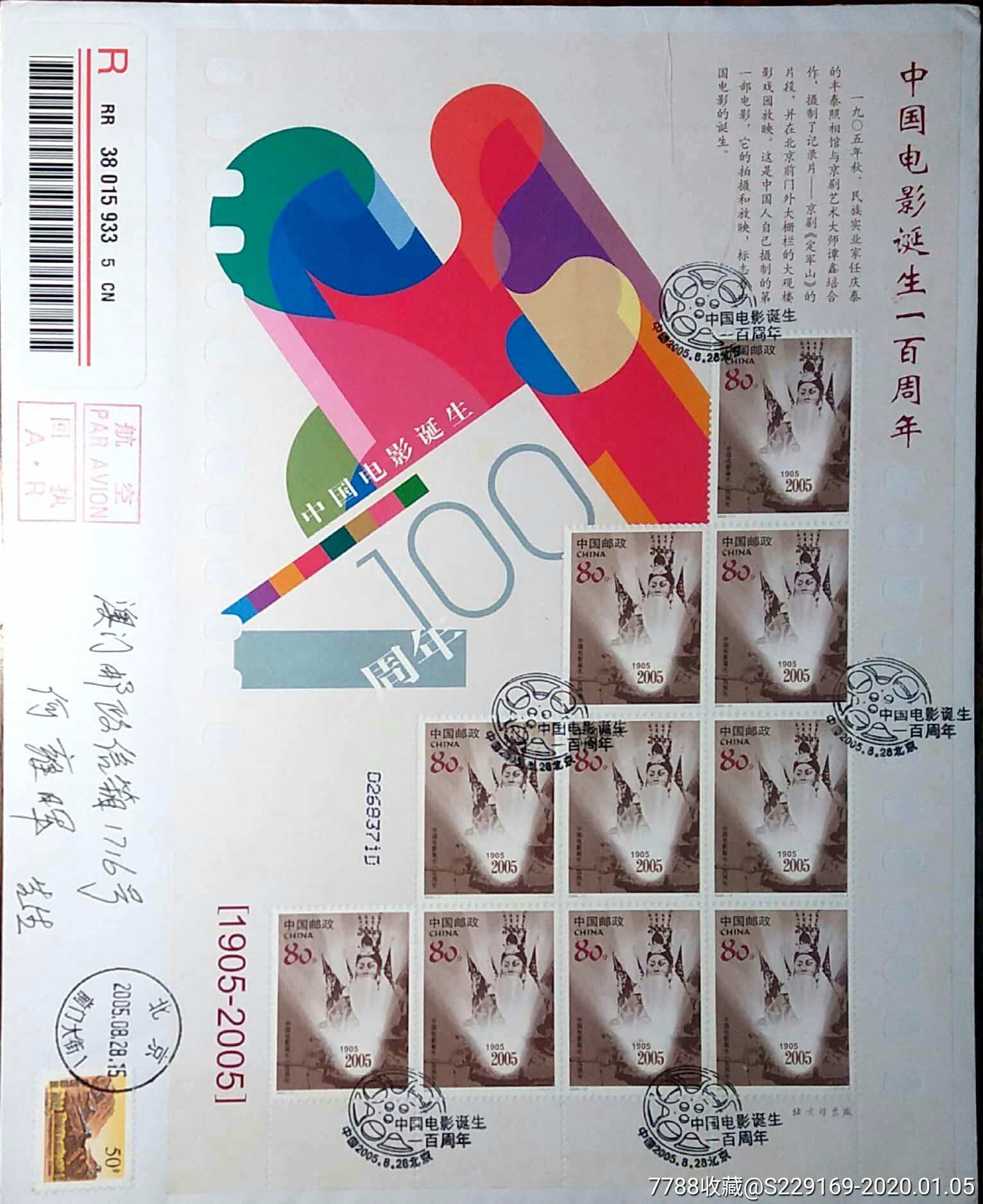 【1元起拍】2005-17《中���影�Q生一百周年》(小版��)北京原地首日�旒陌拈T(au22080599)_