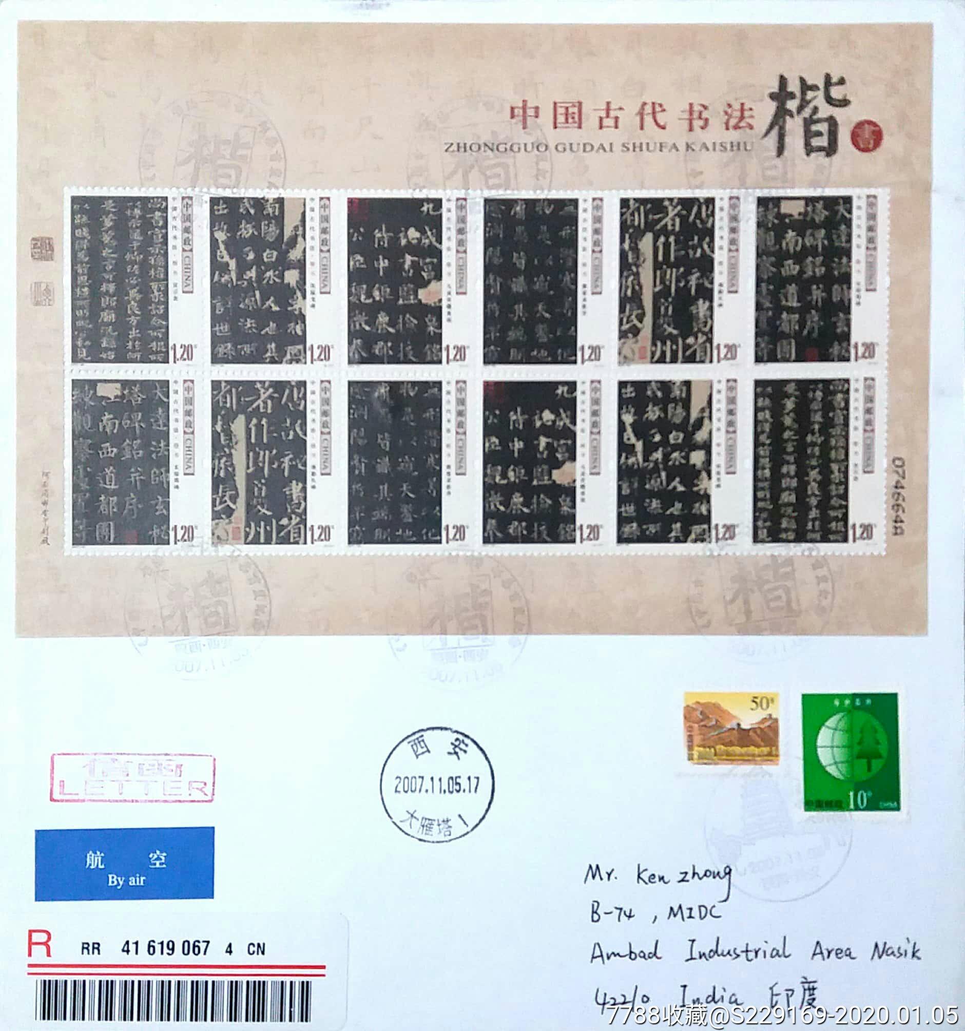 【1元起拍】2007-30《中��古代��法-楷��》小版��西安大雁塔原地首日�旒挠《�(au22080652)_