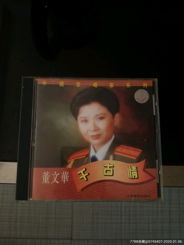 董文�A正版cd中唱旗下上海�像出版社(au22083089)_