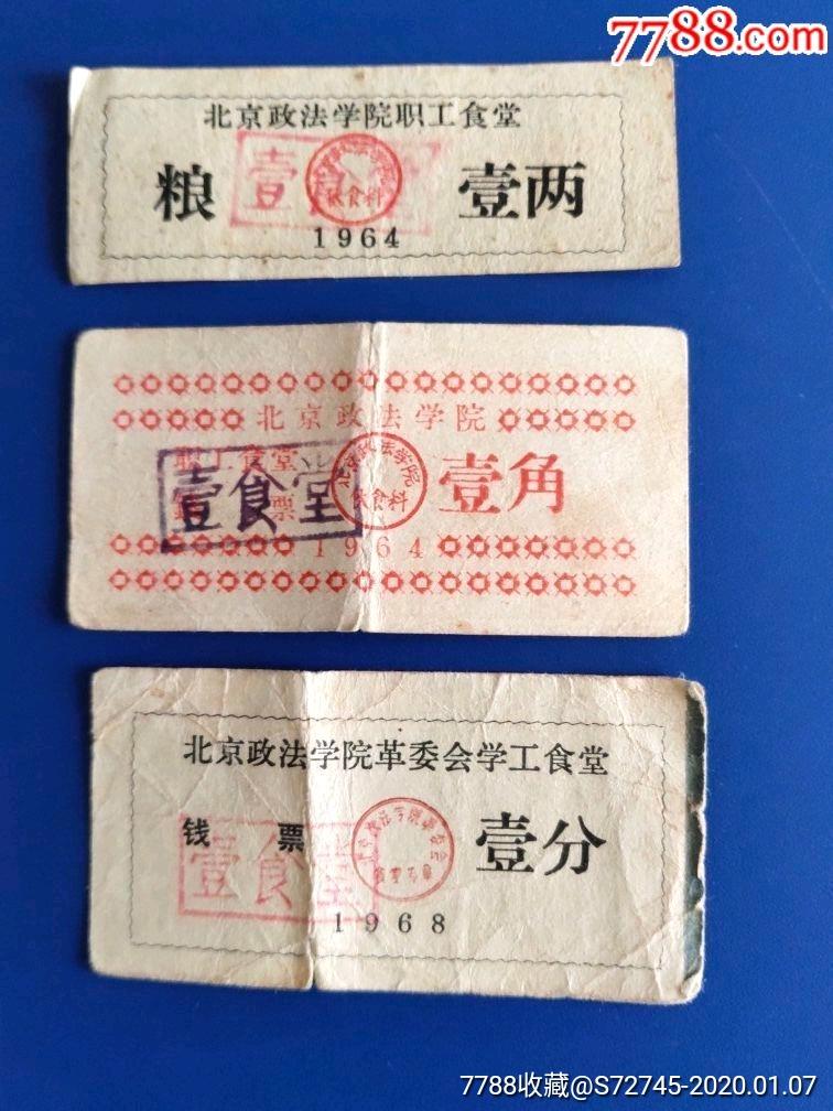 北京政法�W院64.68年食堂票(au22089628)_
