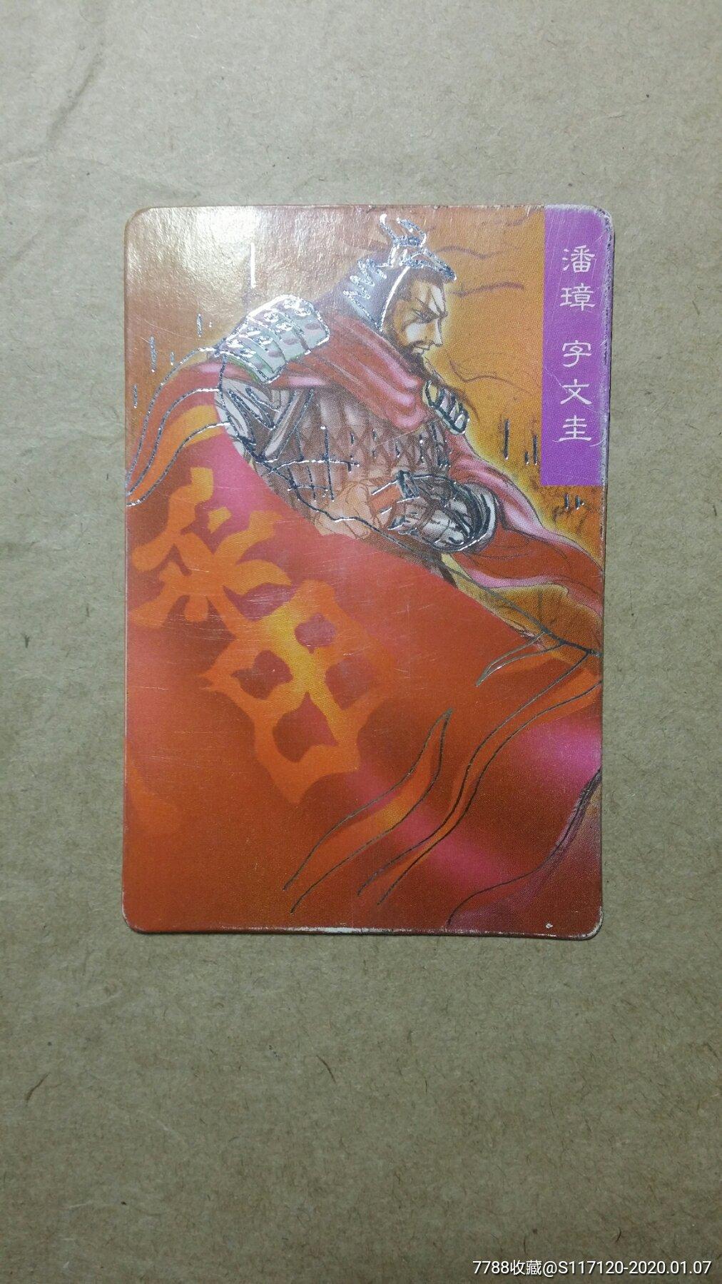 �y一小浣熊三��卡潘璋(au22094052)_