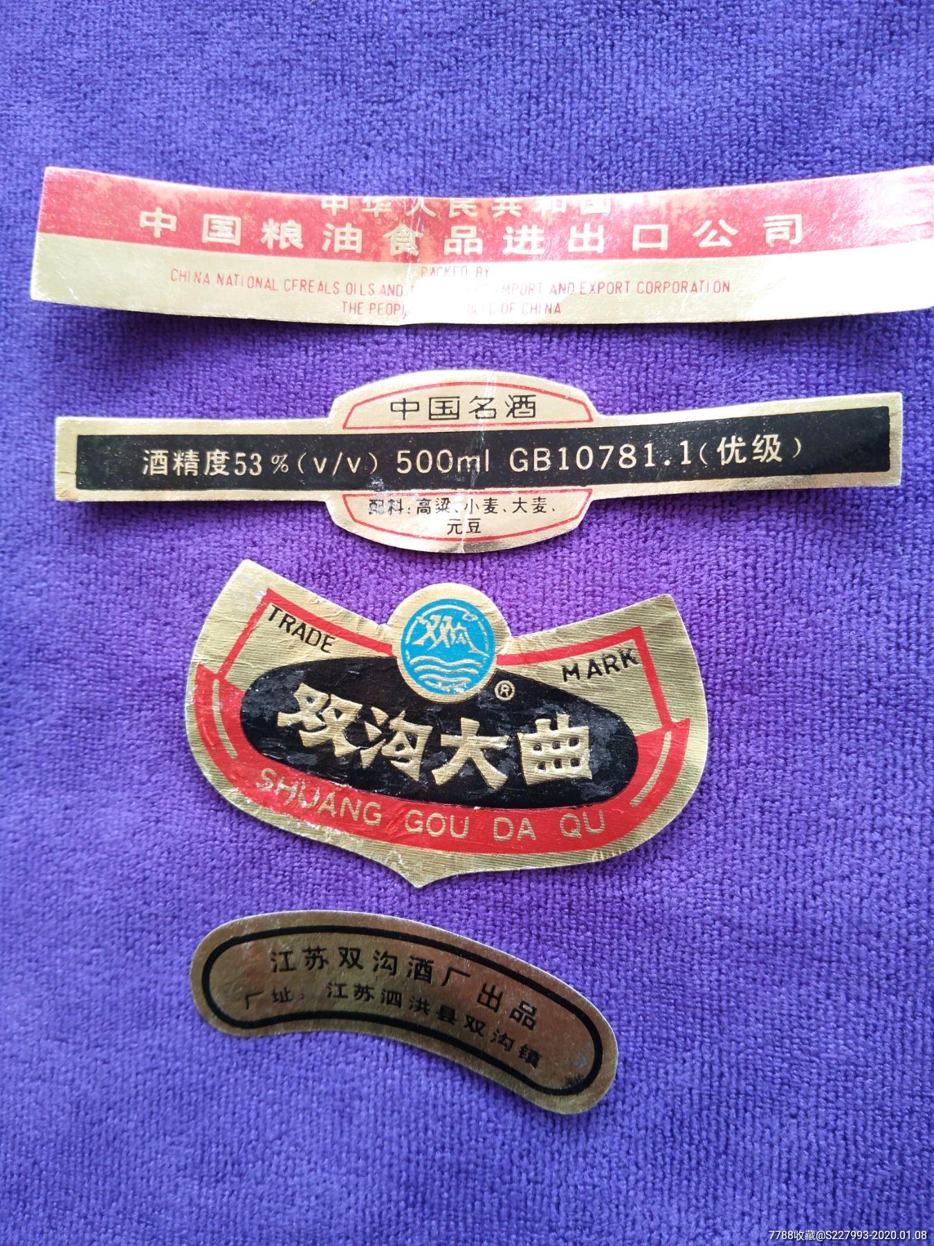 九十年代江苏双沟酒厂,一斤青瓷酒标一套。(au22100198)_