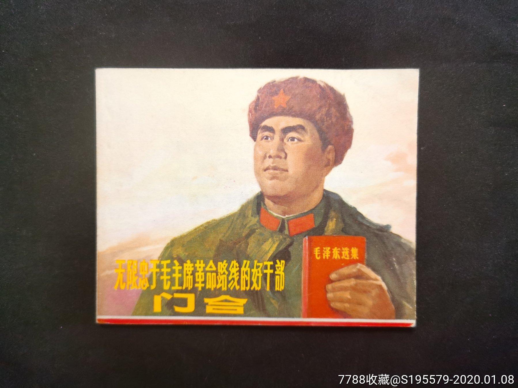 毛主席好干部�T合(大文革林�}完好)(au22101207)_