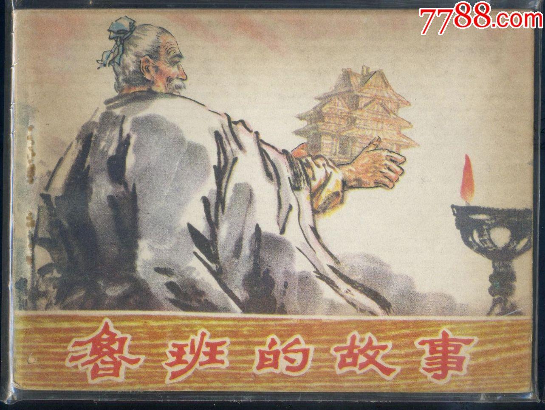 �班的故事(一版一印)(�齑��)(河北版民�g故事大缺本)(au22109316)_