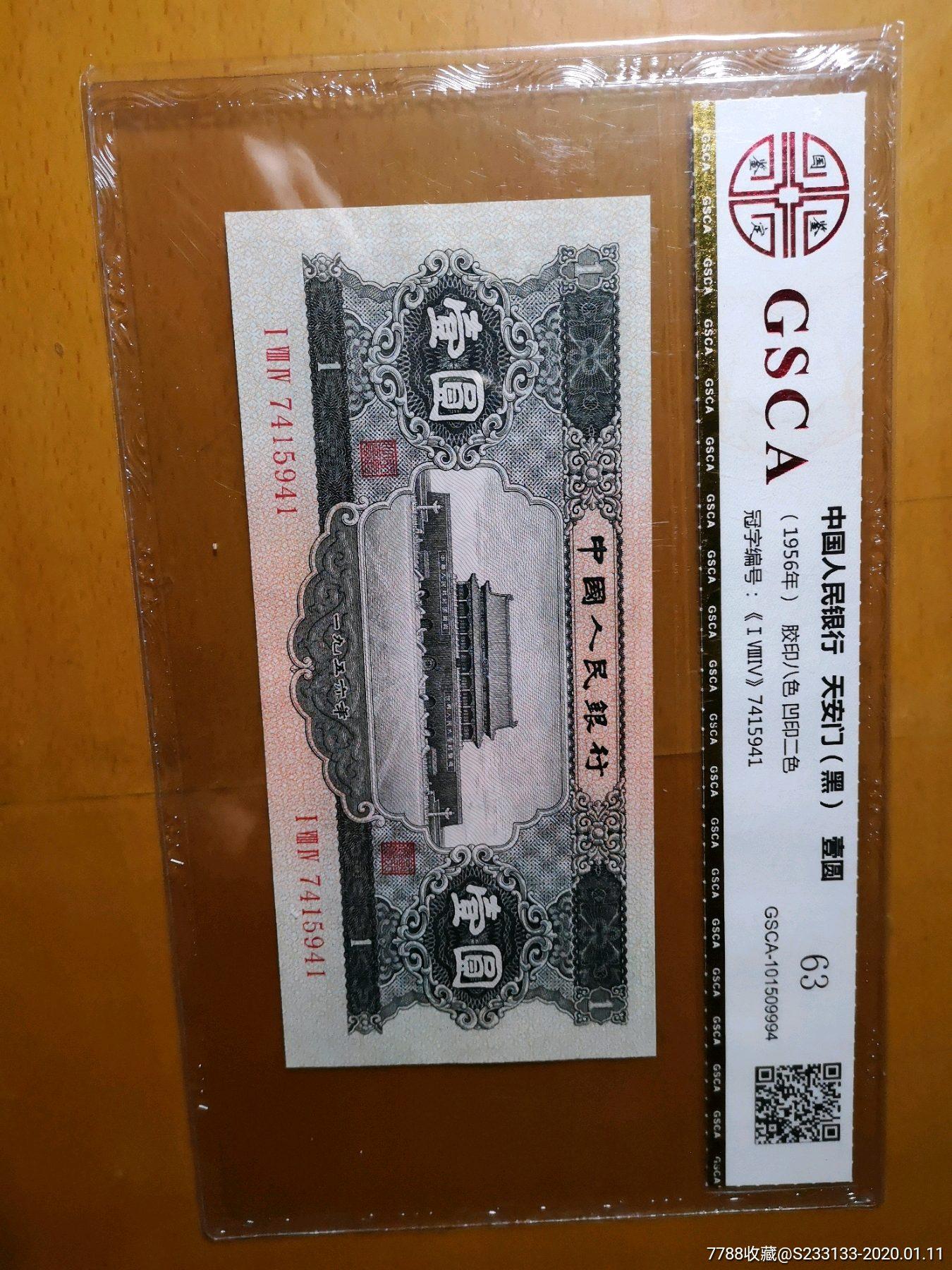 1956年黑壹元(au22119514)_