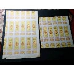 忻州县优质棉花票