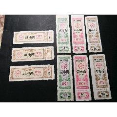 西藏1979年棉花票
