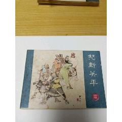 戏剧故事怒斩关平(au22134264)_