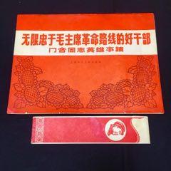 無限忠于毛主席革命路線的好干部門合同志英雄事跡(au22140436)_7788收藏__收藏熱線