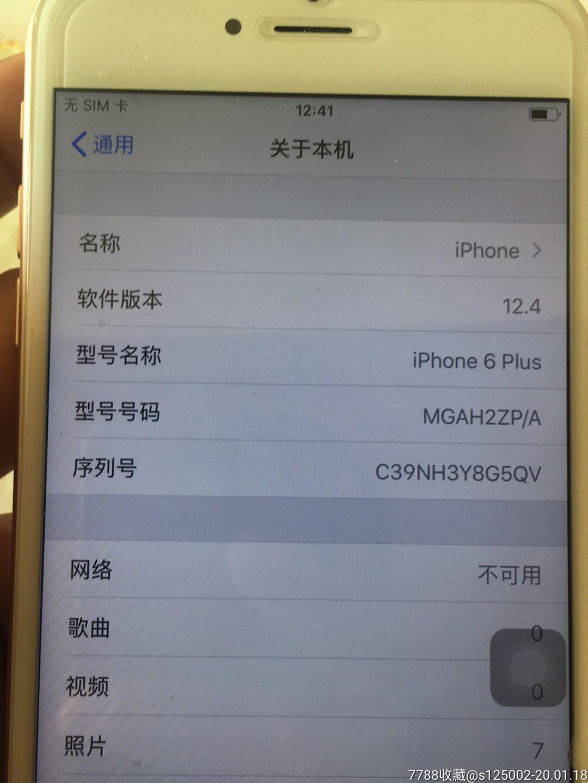 蘋果6P丶64g_價格456元_第12張_