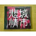 悲情城市-¥5 元_音��CD_7788�W