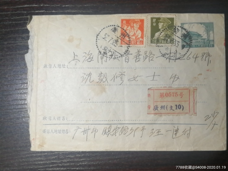 1957年廣州寄上海掛號實寄封(郵資封8分。再貼普8郵票4分、8分)_價格1051元_第1張_