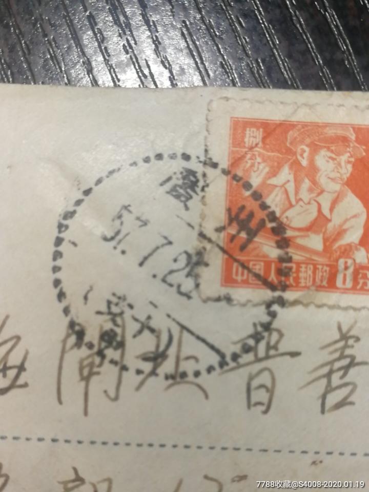 1957年廣州寄上海掛號實寄封(郵資封8分。再貼普8郵票4分、8分)_價格1051元_第3張_