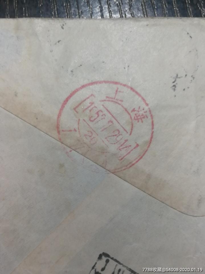 1957年廣州寄上海掛號實寄封(郵資封8分。再貼普8郵票4分、8分)_價格1051元_第6張_