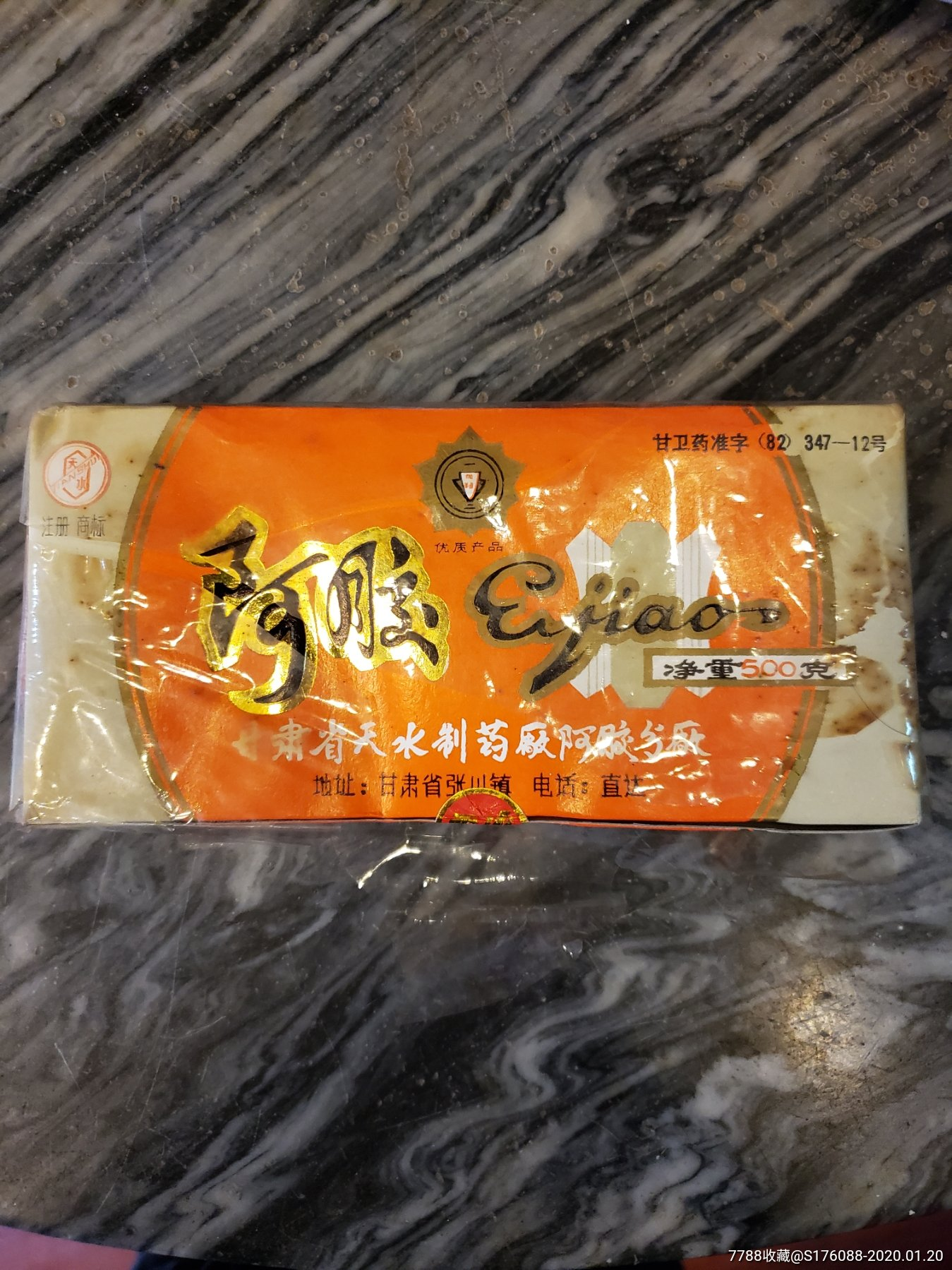阿�z500克【原封】(au22156748)_