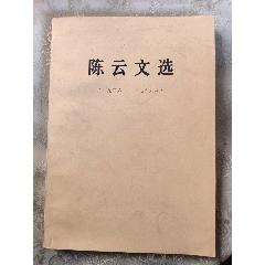 80年代《陈云文选》。(au22157039)_7788收藏__收藏热线