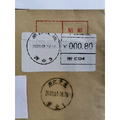 邮资机戳变异平信实寄封(au22157060)_7788收藏__收藏热线