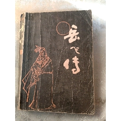 80年代小说《岳飞传》。(au22157054)_7788收藏__收藏热线