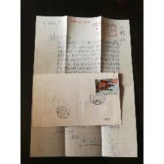 1972年文革时期寄上海实寄封(au22157053)_7788收藏__收藏热线