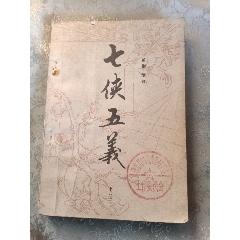 那时年代小说书一本。(au22157089)_7788收藏__收藏热线
