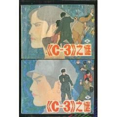 《C—3》之謎(全套二冊全)(au22158563)_7788收藏__收藏熱線