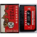 勁歌金曲賀新春-0118(zc22158692)_7788收藏__收藏熱線