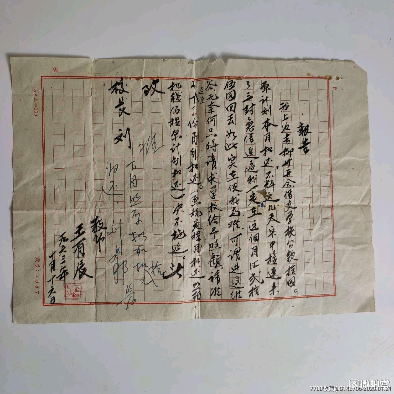 1963年毛�P字�蟾�(au22161180)_