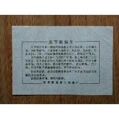 ●文革藥標:關節鎮痛片【江蘇南通第二制藥廠13X9公分】!(au22163110)_7788收藏__收藏熱線