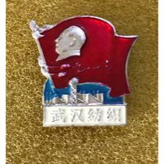 武漢紡織(au22163123)_7788收藏__收藏熱線
