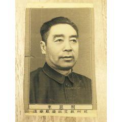 少見的五十年代杭州啟文絲織廠織造周恩來絲織像(au22163127)_7788收藏__收藏熱線