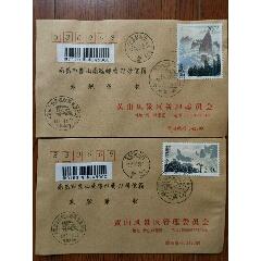 1元1997《黄山》原地公函风景日戳+纪念日戳+邮政日戳快件首寄一套早期原地精品