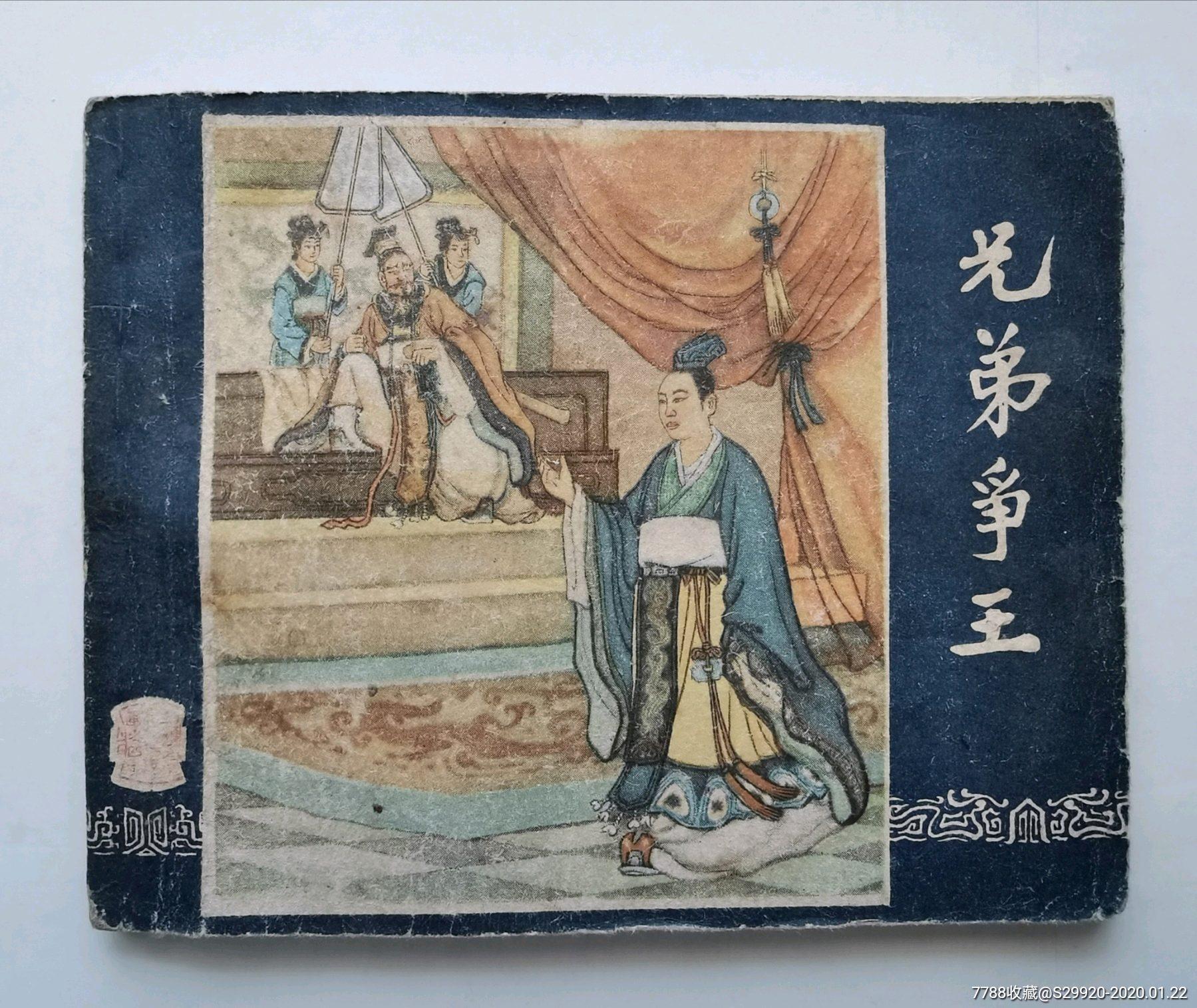 兄弟��王,一版一印(au22164298)_