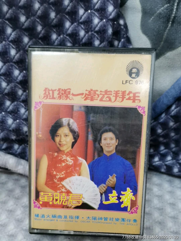 (摆件瑕疵品)稀有1980黄晓君立齐红线一牵去拜年新年歌磁带(au22165182)_