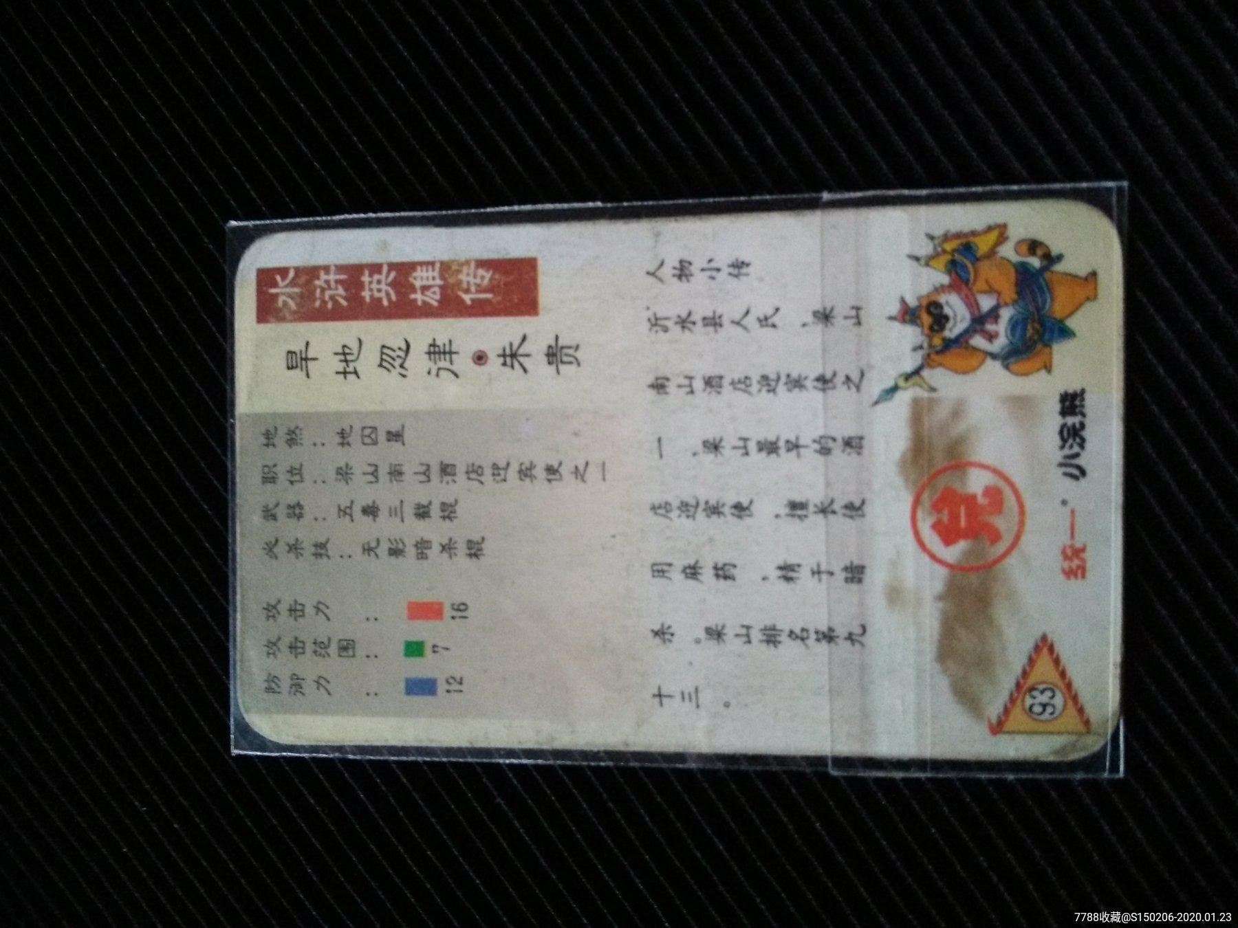 新年的食品卡_價格1710元_第6張_