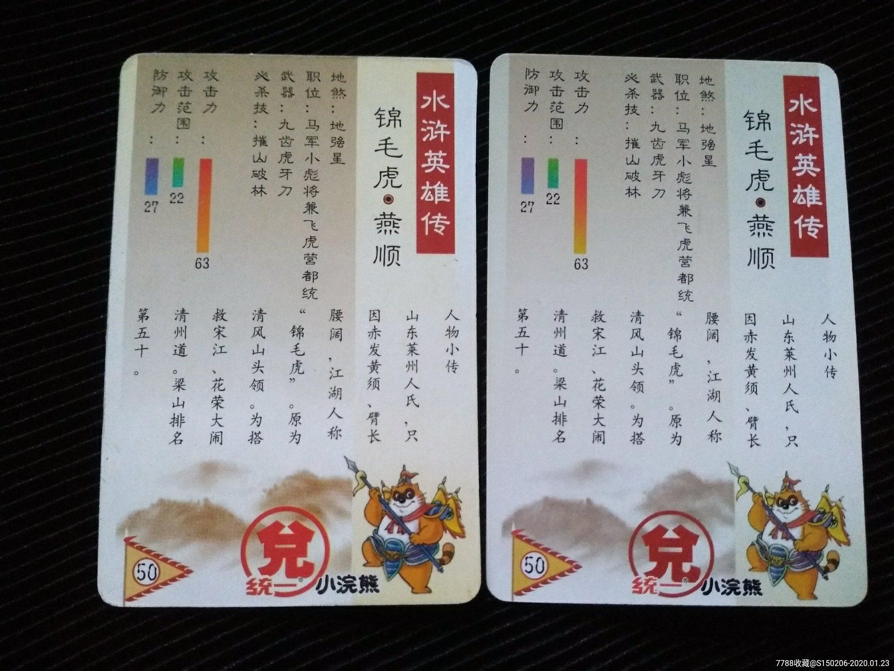 新年的食品卡_價格1710元_第10張_