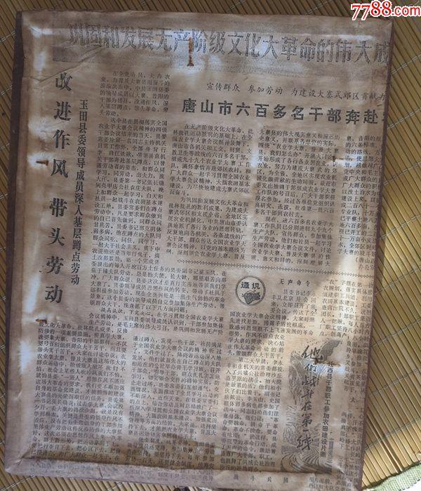 方增先畫文革畫鏡框畫紅色收藏_價格800元_第6張_
