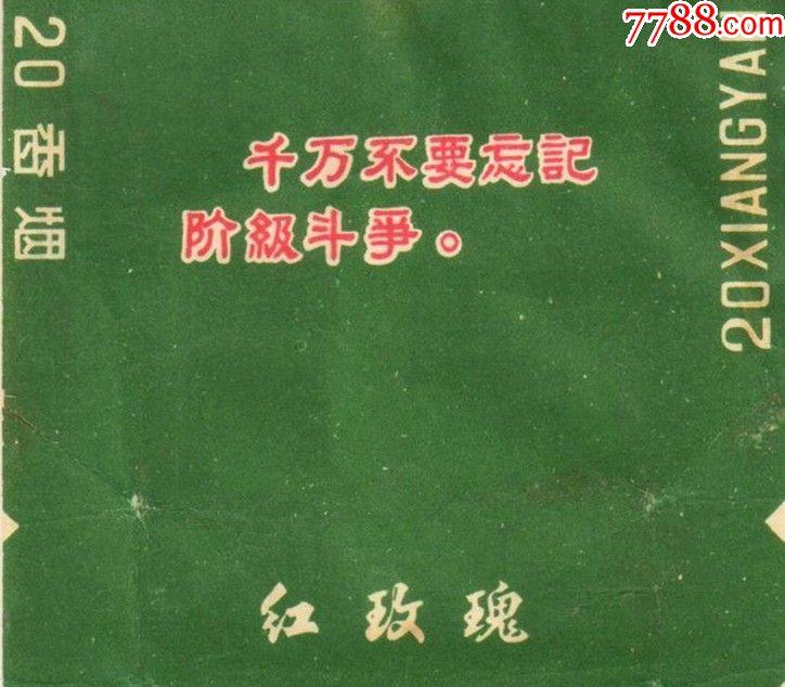中���Z��恕��t玫瑰(�Z�:千�f不要忘��A�斗��)背清微修---十分�y得拆包佳品(au22168825)_