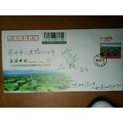 1元普32《美丽中国杭州西溪湿地》标头文字边纸邮票原地首日挂号实寄封