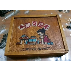 小朋友�e木北京玩具六�S盲人�棋-¥30 元_�鹘y玩具_7788�W