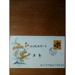 1元T124《戊辰年》黑龙江宝清龙头原地首日实寄封