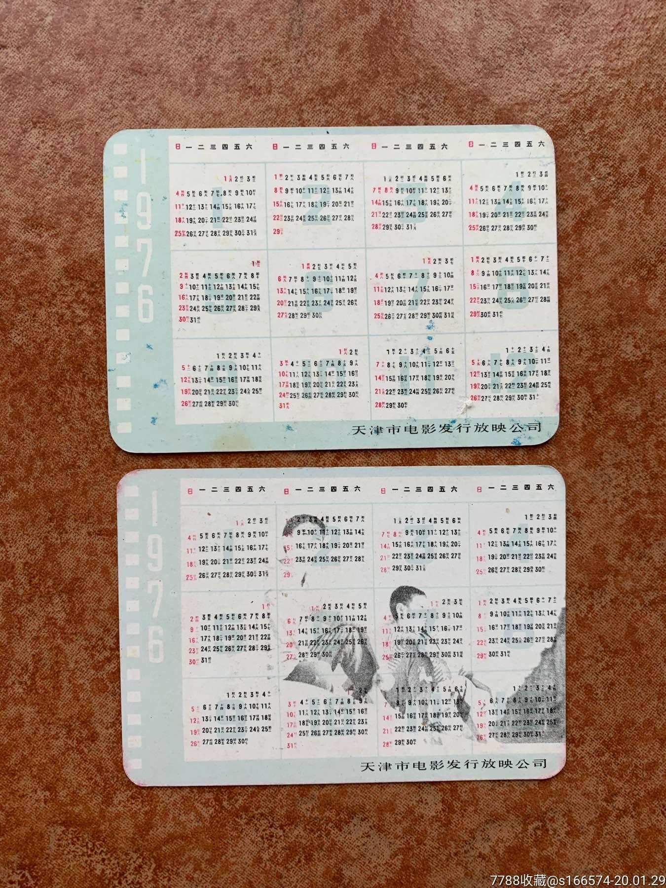 76沂蒙颂,红雨电影_价格720元_第2张_