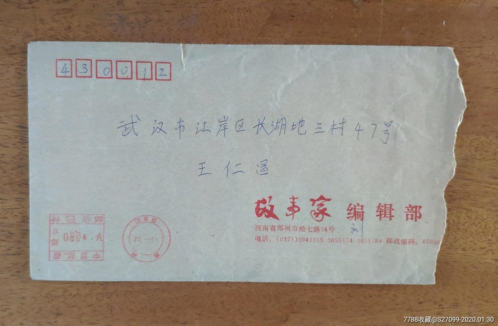 购买qq信封_免费qq信封_qq信封免费