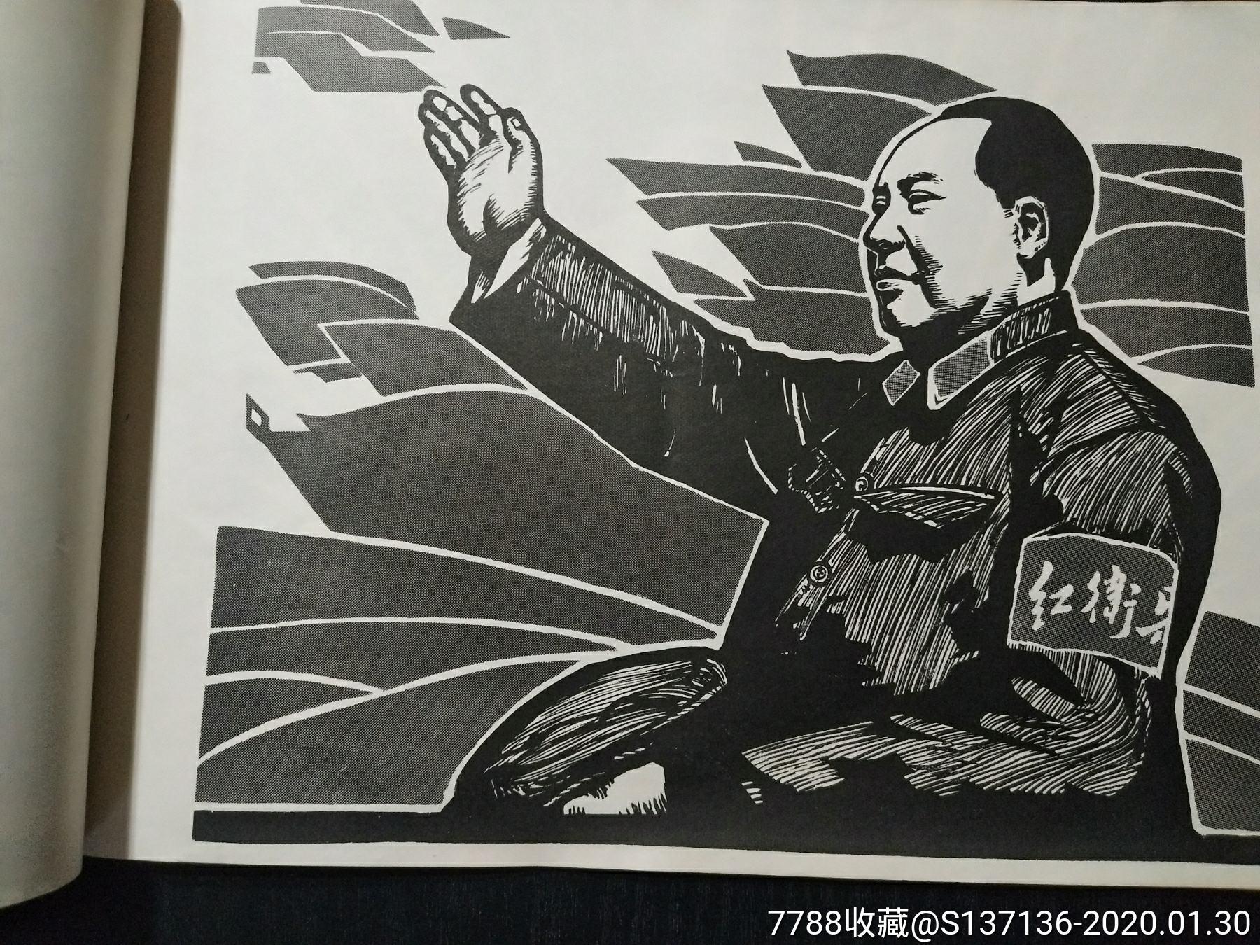 全�W孤本珍品《毛主席光�x形象版��集》�O少�(au22197669)_