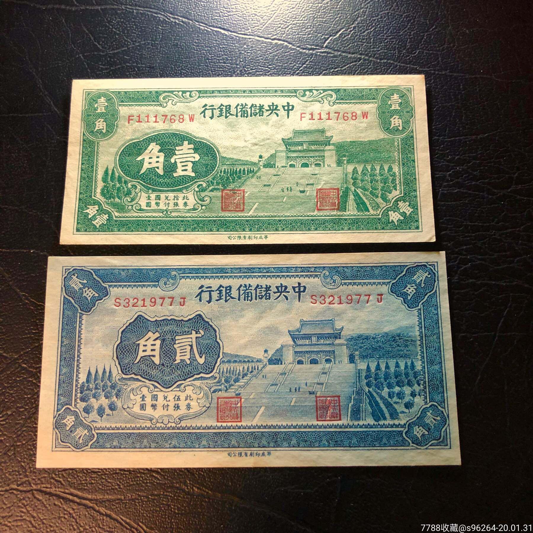 民国29年中央储备银行华成版壹贰角,全新一对,雕刻版印刷,油墨漂亮(au22199477)_