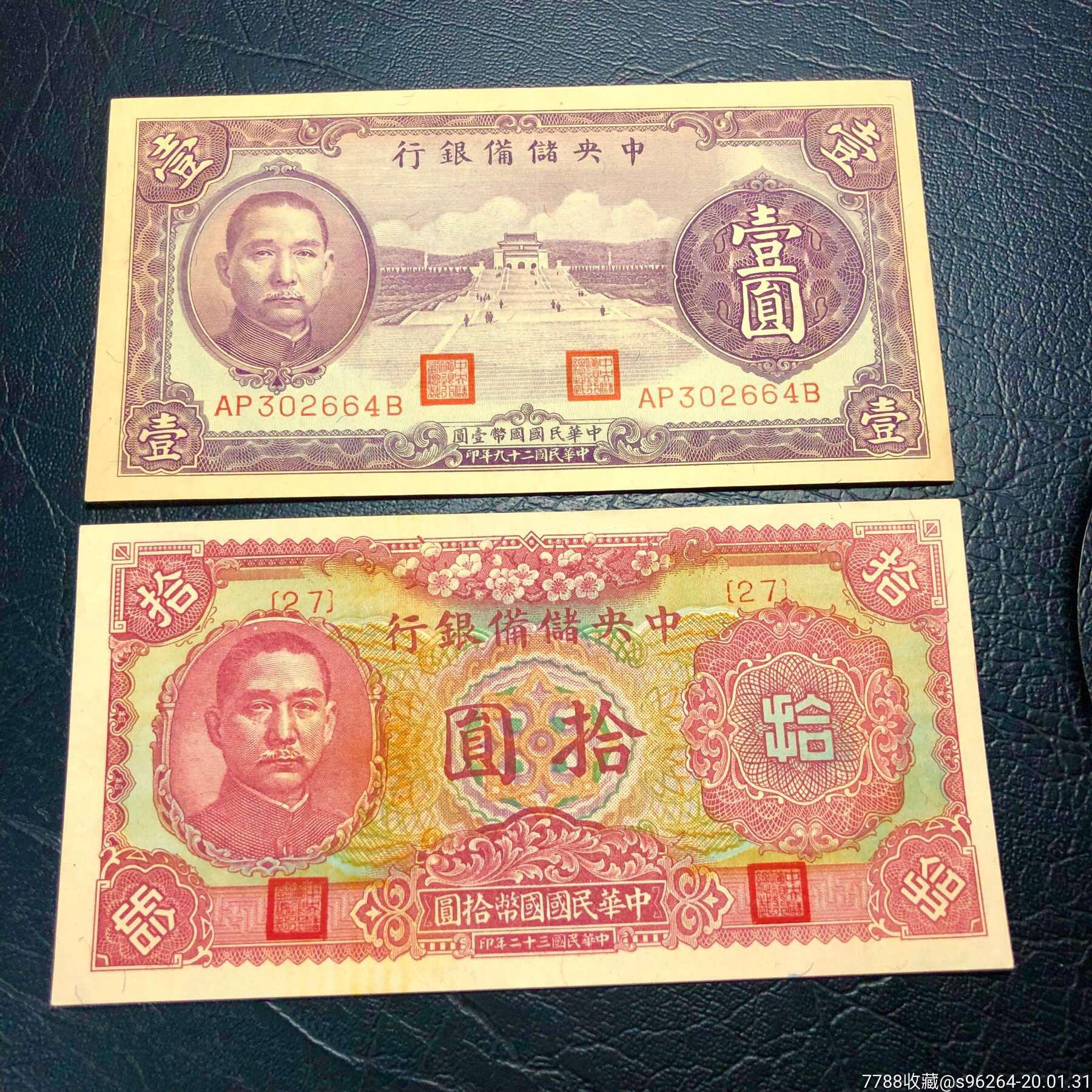 储备银行十三陵壹圆梅花版10元两枚,好品原票(au22199518)_