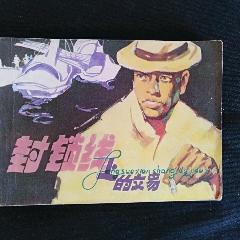 封�i�上的交易-¥1 元_�B�h��_7788�W