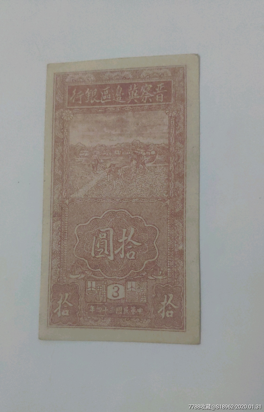 晋察冀边区银行_价格109元_第1张_