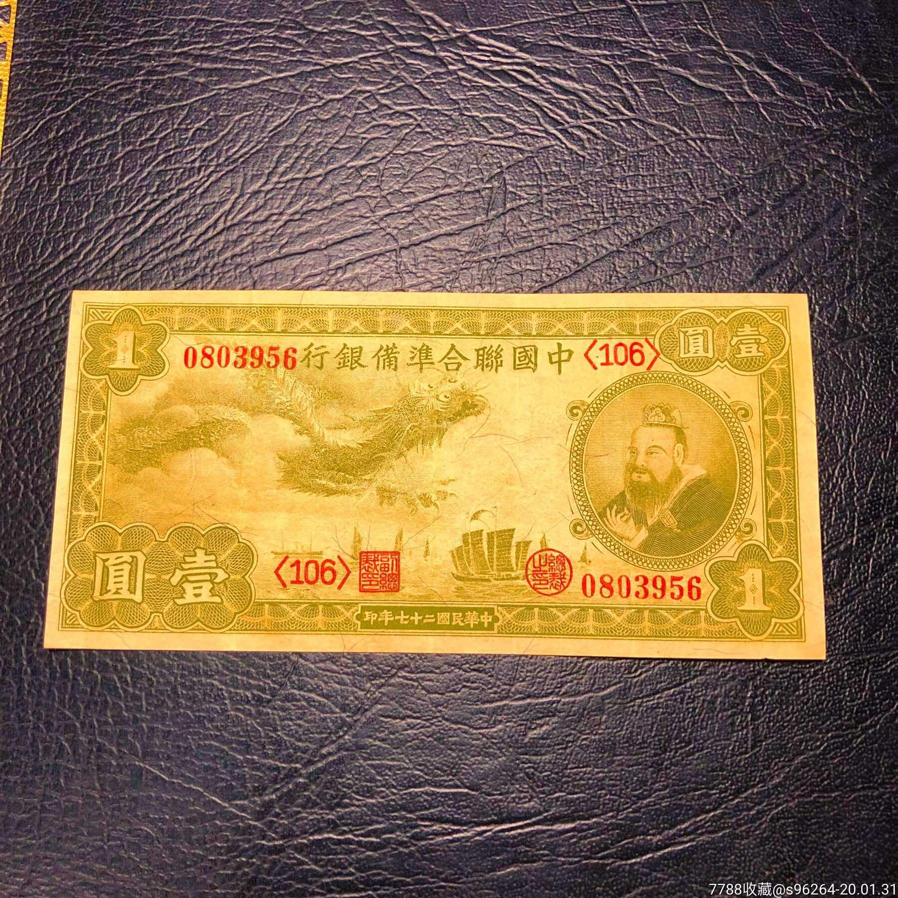 民国27年中国联合准备银行小龙券壹圆,好品原票,状态很好,雕刻版油墨厚重,难得(au22205015)_