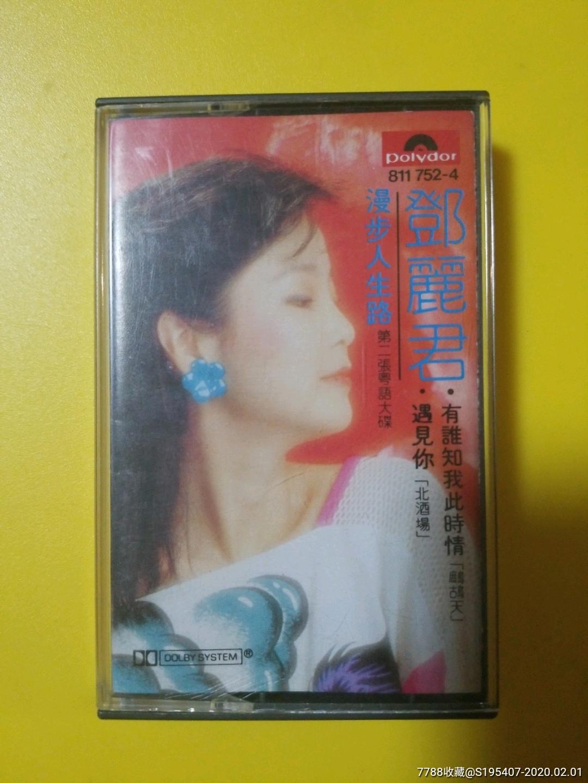 邓丽君磁带卡带宝丽金漫步人生路(au22210000)_